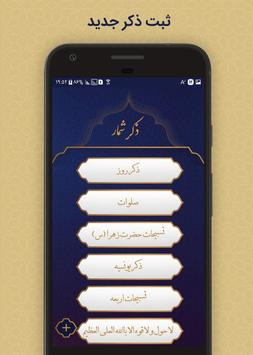 دعای جوشن کبیر screenshot 4