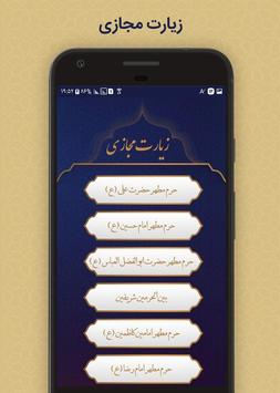 دعای جوشن کبیر screenshot 5