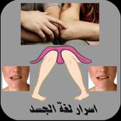 لغة الجسد icon