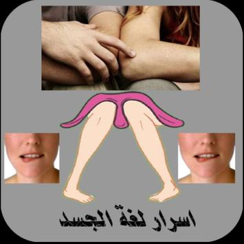 لغة الجسد poster