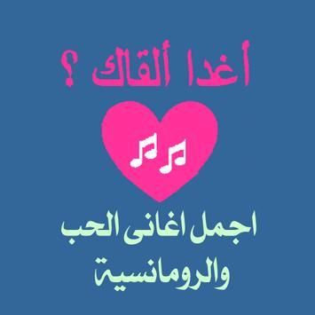 اغانى حب ورومانسية poster
