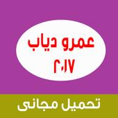 عمرو دياب 2017 icon