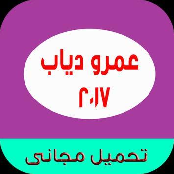 عمرو دياب 2017 poster