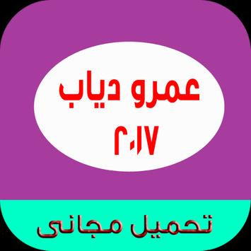 عمرو دياب 2017 apk screenshot
