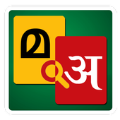 Malayalam to Hindi Dictionary icon