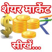 Share Market Seekho - Trading/MutualFund/Insurance icon