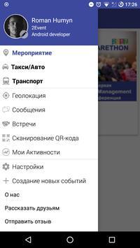 SHARETHON 2017 apk screenshot