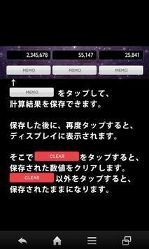 「TRI SPACE」CALCULATOR apk screenshot