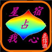 星宿占我心(28星宿-我的心情地圖) icon