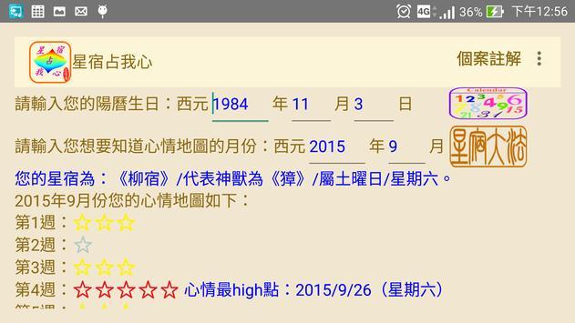 星宿占我心(28星宿-我的心情地圖) poster