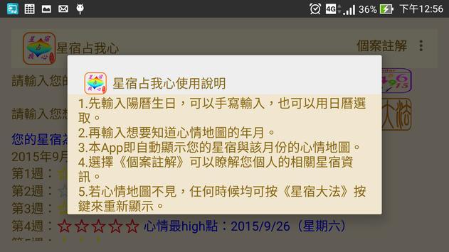 星宿占我心(28星宿-我的心情地圖) apk screenshot