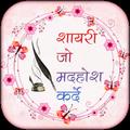 Shayari Jo Deewana Bana De - Romantic Shayari Apps