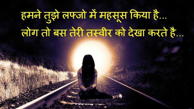 Shayari In Hindi screenshot 1