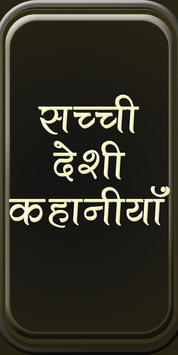 सच्ची देसी कहानिया poster