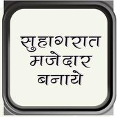 Suhagrat Majedar Banaye icon