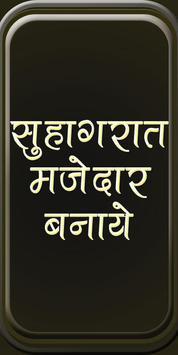 Suhagrat Majedar Banaye apk screenshot