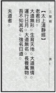 三聖經 poster