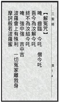 三聖經 apk screenshot