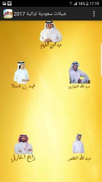 شيلات سعودية ثراتية 2017 poster