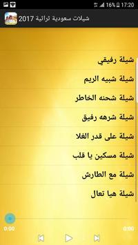 شيلات سعودية ثراتية 2017 apk screenshot
