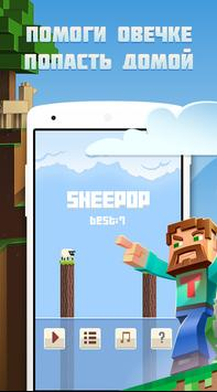 Bouncy Sheep poster