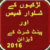 New Pakistani Dress Designs icon