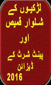 New Pakistani Dress Designs poster