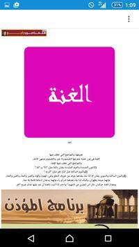 احكام التجويد poster