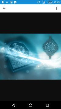 خلفيات القرآن الكريم screenshot 3