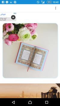خلفيات القرآن الكريم screenshot 1