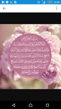 خلفيات القرآن الكريم screenshot 4