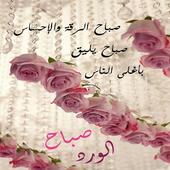 صور صباح و مساء الخير icon