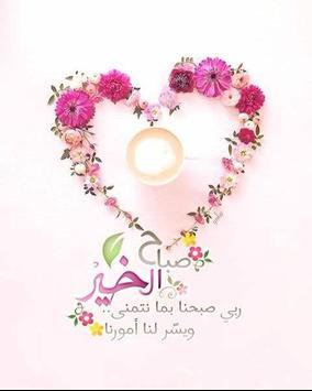 صور صباح و مساء الخير poster