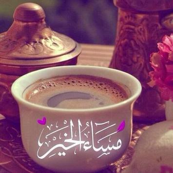 صور صباح و مساء الخير screenshot 2