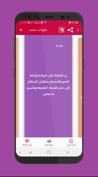 مقولات محمد بن راشد apk screenshot