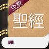 中国圣经 icône