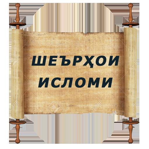 Шеърхои Исломи (дини) бо забони точики (шеърҳо)