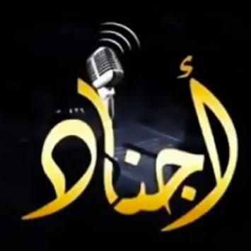 اجناد poster