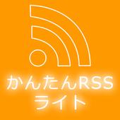 かんたんRSSライト icon
