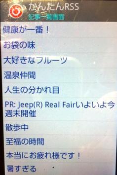 かんたんRSSライト apk screenshot