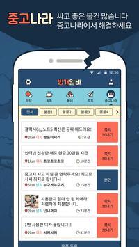 벙개알바 screenshot 4