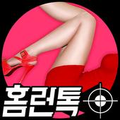 홈런톡  - 동네친구 만들기 icon