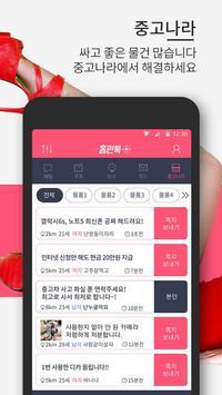 홈런톡  - 동네친구 만들기 apk screenshot
