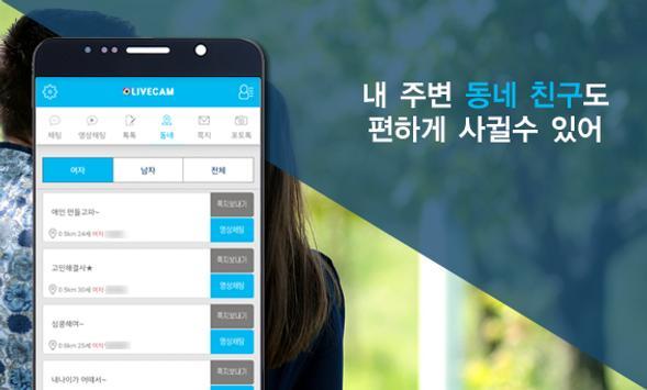 라이브캠 screenshot 3