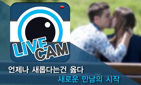 라이브캠 poster
