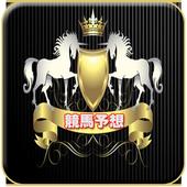 高利益も可能な競馬予想♪ icon