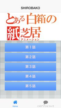 アニメ制作 検定「SHIROBAKO シロバコ編」 apk screenshot
