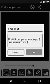 Mahakal Status and photo editor screenshot 5
