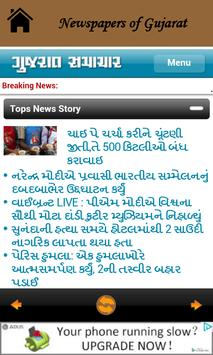 Newspapers of Gujarat apk screenshot