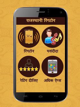 Rajasthani Ringtone poster